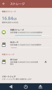 Android SDカードを内部ストレージに割り当てる